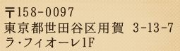 〒158-0097 東京都世田谷区用賀 3-13-7 ラ・フィオーレ1F